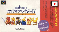 Couverture FF IV (Easy type) Super Nintendo Jap Front