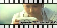 Japanese TV Commercial #3