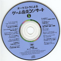 Game Music Concert 3, Disc